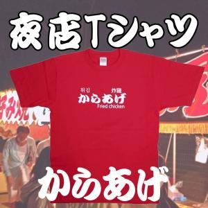 からあげ お祭り 屋台 夜店 出店 Tシャツ 半袖 メンズ レディース カラー:レッド|chedan