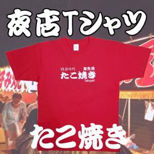 たこ焼き お祭り 屋台 夜店 出店 Tシャツ 半袖 メンズ レディース カラー:レッド|chedan