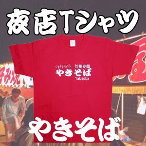 やきそば お祭り 屋台 夜店 出店 Tシャツ 半袖 メンズ レディース カラー:レッド|chedan