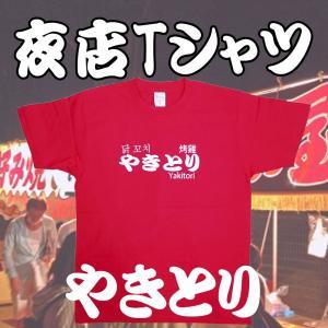 やきとり お祭り 屋台 夜店 出店 Tシャツ 半袖 メンズ レディース カラー:レッド|chedan