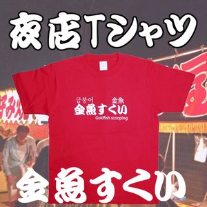 金魚すくい お祭り 屋台 夜店 出店 Tシャツ 半袖 メンズ レディース カラー:レッド|chedan