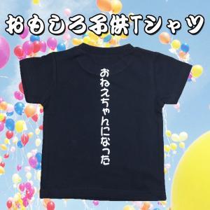 おねえちゃんになった おもしろ子供Tシャツ 半袖 |chedan