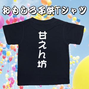 甘えん坊 おもしろ子供Tシャツ 半袖 |chedan