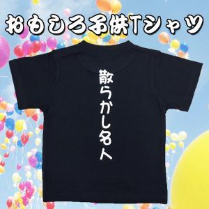 散らかし名人 おもしろ子供Tシャツ 半袖 |chedan