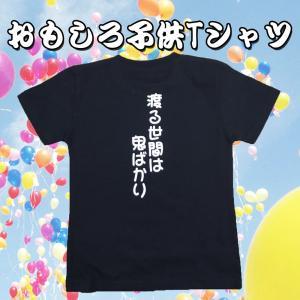 渡る世間は鬼ばかり おもしろ子供Tシャツ 半袖 |chedan
