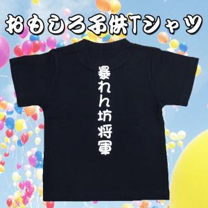 暴れん坊将軍 おもしろ子供Tシャツ 半袖 |chedan