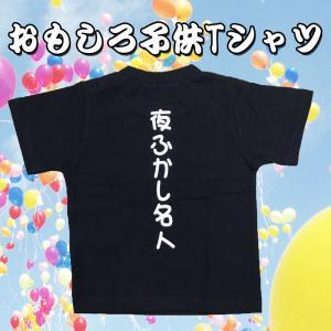 夜ふかし名人 おもしろ子供Tシャツ 半袖 |chedan
