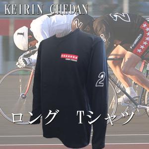 KEIRIN CHEDAN ロングtシャツ  定番商品の車番・ナンバーウエアより人気カラーをロングT...
