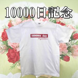 10000日記念Tシャツ ボックスロゴタイプ|chedan