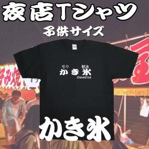 子供サイズ かき氷 お祭り 屋台 夜店 出店 Tシャツ 半袖 ブラック|chedan