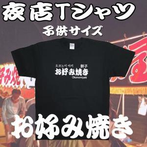 子供サイズ お好み焼き お祭り 屋台 夜店 出店 Tシャツ 半袖 ブラック|chedan