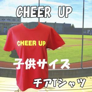 子供サイズ チア Tシャツ CHEER UP  レッド 蛍光イエローver chedan