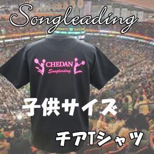 子供サイズ チア cheer Tシャツ ソングリーディング チアダンス 半袖 CHEDAN チェダン Song leading  ブラック|chedan