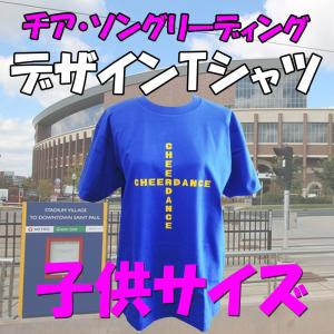 子供Tシャツ チア Tシャツ ソングリーディング 十字 デザインTシャツVer ブルー|chedan