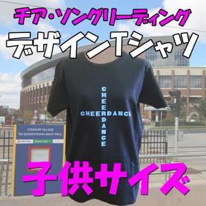 子供Tシャツ チア Tシャツ ソングリーディング 十字 デザインTシャツVer ブラック|chedan