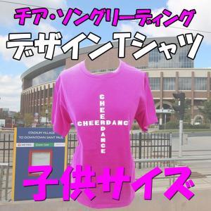 子供Tシャツ チア Tシャツ ソングリーディング 十字 デザインTシャツVer ピンク|chedan