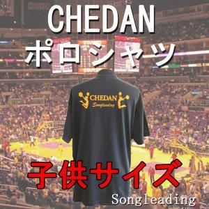 子供サイズ CHEDAN ソングリーディング ポロシャツ ブラック×オレンジ 半袖 ドライ生地 Songleading|chedan