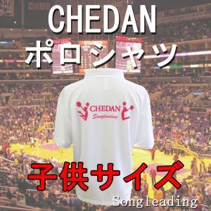 子供サイズ CHEDAN チェダン ソングリーディング ポロシャツ ホワイト×ピンク 半袖 ドライ生地 Songleading |chedan