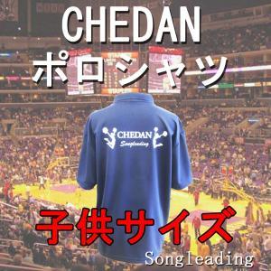 子供サイズ CHEDAN チェダン ソングリーディング ポロシャツ ネイビー×ホワイト 半袖 ドライ生地 Songleading|chedan