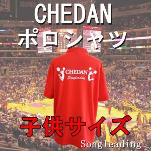 子供サイズ CHEDAN チェダン ソングリーディング ポロシャツ レッド×ホワイト 半袖 ドライ生地 Songleading |chedan