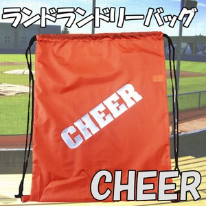 CHEER リュックタイプ ランドリーバッグ オレンジ チアグッズ|chedan