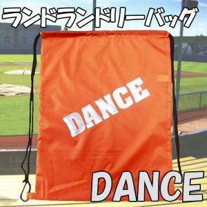 DANCE リュックタイプ ランドリーバッグ オレンジ チアグッズ|chedan