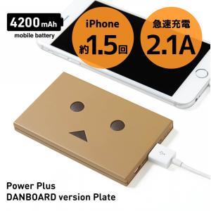 モバイルバッテリー iPhone / iPad / Android コンパクト 超薄型 チーロ ダンボー キャラクター cheero Power Plus DANBOARD -Plate- 4200mAh PSEマーク付|cheeromart