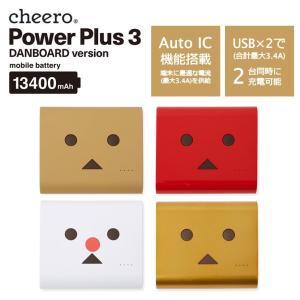 モバイルバッテリー iPhone / iPad / Android 大容量 チーロ ダンボー キャラクター cheero Power Plus 3 13400mAh DANBOARD 急速充電 対応 PSEマーク付|cheeromart