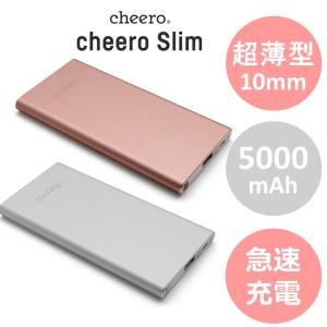 モバイルバッテリー iPhone / iPad / Android コンパクト 超薄型 薄い おしゃれ チーロ cheero Slim 5000mAh 急速充電 対応 PSEマーク付|cheeromart