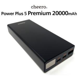 モバイルバッテリー 急速充電 パワーデリバリー 対応 iPhone / iPad / Android 大容量 チーロ cheero Power Plus 5 Premium 20000mAh Type-C 3ポート PSEマーク|cheeromart