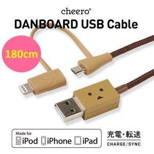 iPhone Android ケーブル 純正 MFi認証 ライトニング & マイクロUSB ケーブル ダンボー チーロ cheero DANBOARD USB Cable (180cm) 充電 / データ転送|cheeromart