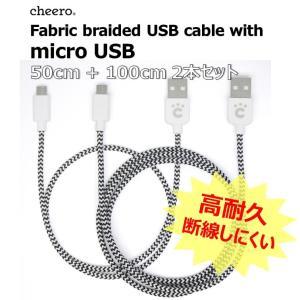 マイクロUSB ケーブル チーロ cheero Fabric braided USB Cable with micro USB 50cm + 100cm 2本セット 充電 / データ転送|cheeromart