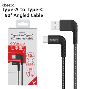 タイプA - タイプC ケーブル 直角 L字型 急速充電 チーロ cheero Type-A to Type-C 90° Angled cable 100cm ゲーム 動画鑑賞 Xperia / Galaxy / Macbook|cheeromart