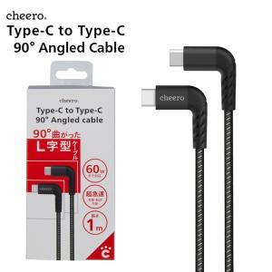 タイプC - タイプC ケーブル 直角 L字型 急速充電 チーロ cheero Type-C to Type-C 90° Angled cable 100cm ゲーム 動画鑑賞 Xperia / Galaxy / Macbook|cheeromart