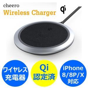 ワイヤレス充電器 cheero Wireless Charger Qi認定  置くだけ簡単充電 iPhone 8 / 8 Plus / X / Galaxy / Xperia 等 Qi対応Android|cheeromart