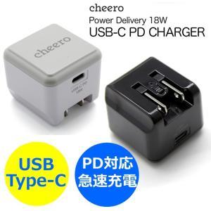 USB タイプC パワーデリバリー 18W アダプタ 充電器 チーロ cheero USB-C PD Charger  小型 高速充電 折り畳み式プラグ|cheeromart