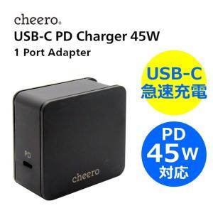 USB タイプC パワーデリバリー 45W アダプタ 充電器 チーロ cheero USB-C PD Charger 高速充電 折り畳み式プラグ|cheeromart