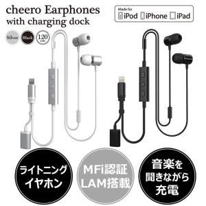 ライトニング イヤホン チーロ cheero Earphones with charging dock Lightning Apple MFi認証  各種 iPhone / iPad 対応 充電しながら通話/音楽再生|cheeromart