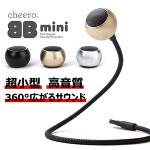 ワイヤレス スピーカー cheero BB mini Ball-shaped Bluetooth Speaker フレキシブル USBケーブル 付属 超軽量 47g ブルートゥース 2台でステレオ再生|cheeromart