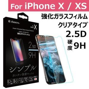 液晶保護フィルム 強化ガラス 【 iPhone X / XS 対応 】 ( 2.5D クリアタイプ ) チーロ cheero Tempered Glass Protector|cheeromart