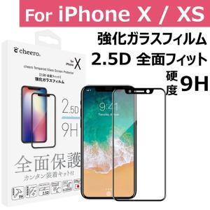液晶保護フィルム 強化ガラス 【 iPhone X / XS 対応 】 ( 2.5D 全面フィットタイプ ) チーロ cheero Tempered Glass Protector|cheeromart