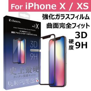 液晶保護フィルム 強化ガラス 【 iPhone X / XS 対応 】 ( 3D 曲面全面フィットタイプ ) チーロ cheero Tempered Glass Protector|cheeromart
