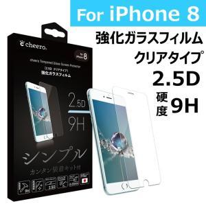 液晶保護フィルム 強化ガラス 【 iPhone 8 / 7 用 】 (2.5D クリアタイプ) チーロ cheero Tempered Glass Protector|cheeromart