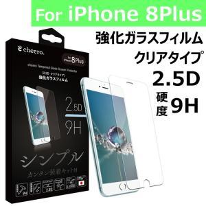 液晶保護フィルム 強化ガラス 【 iPhone 8 Plus / 7 Plus 用 】 (2.5D クリアタイプ) チーロ cheero Tempered Glass Protector|cheeromart