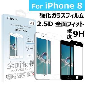 液晶保護フィルム 強化ガラス 【 iPhone 8 / 7 用 】 (2.5D 全面フィットタイプ) チーロ cheero Tempered Glass Protector|cheeromart