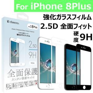 液晶保護フィルム 強化ガラス 【 iPhone 8 Plus / 7 Plus 用 】 (2.5D 全面フィットタイプ) チーロ cheero Tempered Glass Protector|cheeromart