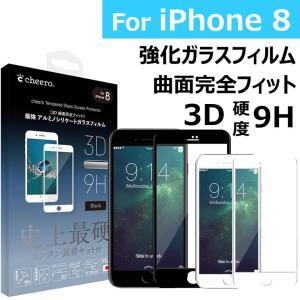 液晶保護フィルム 強化ガラス 【 iPhone 8 / 7 用 】 ( 3D 曲面全面フィットタイプ ) チーロ cheero Tempered Glass Protector|cheeromart