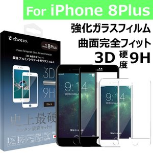 液晶保護フィルム 強化ガラス 【 iPhone 8 Plus / 7 Plus 用 】 ( 3D 曲面全面フィットタイプ ) チーロ cheero Tempered Glass Protector|cheeromart