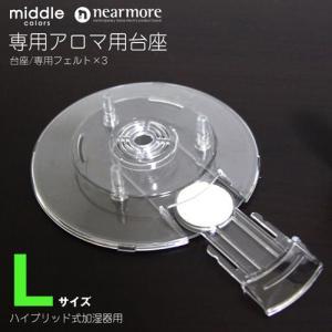 【SALE】ミドルカラーズ ハイブリッド加湿器用 アロマ台座 AD-M01|cheers-eshop