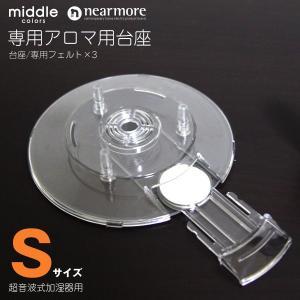 【SALE】ミドルカラーズ 超音波加湿器用 アロマ台座 AD-M02|cheers-eshop